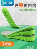 2雙隱形增高鞋墊男女全墊運動隱形內增高墊透氣防臭加厚『小淇嚴選』