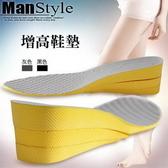 鞋墊三層增高鞋墊可調節2-5cm隱形內增高鞋墊【09S2386】