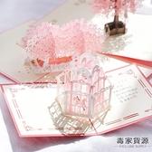 高端3D立體賀卡折疊情侶手工自製高檔創意感謝信禮物生日小卡片【毒家貨源】
