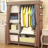 簡易衣櫃布藝布衣櫃鋼架單人衣櫥組裝雙人收納櫃子簡約現代經濟型  HM  3C優購