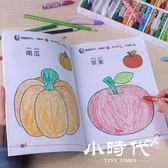 寶寶涂色畫0-2-3-6歲幼兒園涂鴉填色繪畫啟蒙圖畫冊兒童書畫畫本