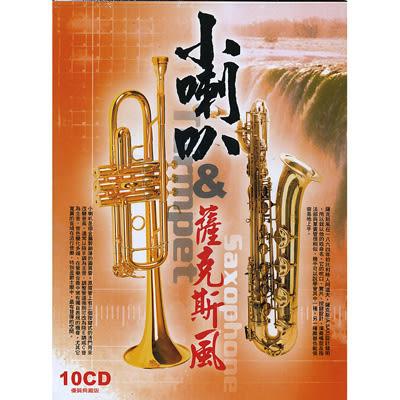 小喇叭&薩克斯風 CD (10片裝)