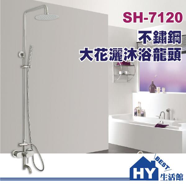 花灑系列 SH-7120 不鏽鋼大花灑沐浴龍頭 淋浴花灑 日本芯 台製《HY生活館》水電材料專賣店
