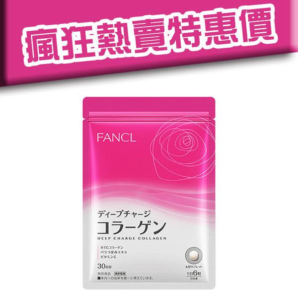 FANCL 芳珂 三肽膠原蛋白錠 30日份 另售 爽快夜遲酵素