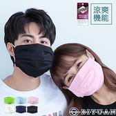 出清不退換 【OBIYUAN】口罩套 3M機能透氣 MIT 口罩 收納套 素色可水洗 保護套 【SP95】
