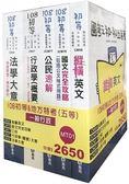 108初等&地方特考五等一般行政套書(初等、五等考試適用)