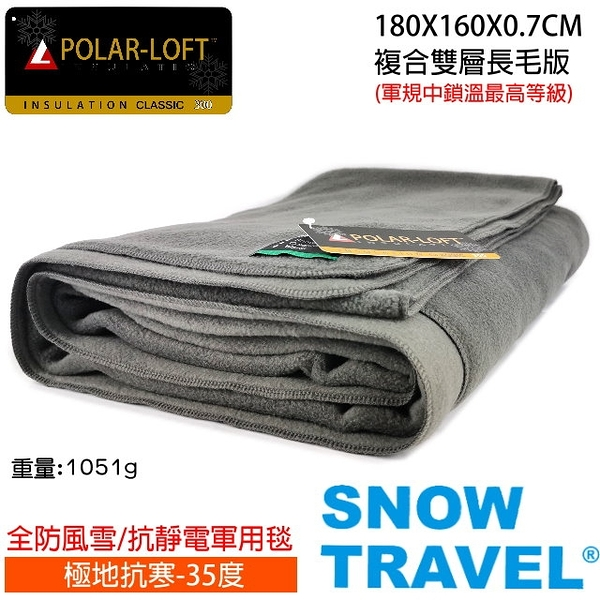 [SNOWTRAVEL]SW-550G/深灰/台灣製軍規 POLAR-LOFT纖維550G/M2-CP24H全防風超保暖複合長毛雙層軍用毯
