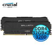 Micron 美光 Crucial Ballistix DDR4 3200/32GBx2 ( 64G B ) RAM 超頻記憶體 黑色 BL2K32G32C16U4B