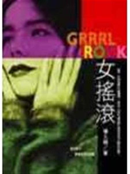 (二手書)女搖滾