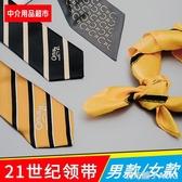 21世紀不動產男士手系領帶21世紀房產經紀人領帶房源中介女士絲巾「青木鋪子」