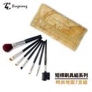 Xingxiang形向 時尚 地球紋 7支 套刷 刷具組 7-17