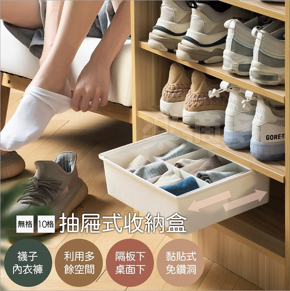 【10格】隔板內衣襪子分格抽屜式收納盒 櫥櫃抽屜收納盒 SNG181122 桌底收納盒 抽屜收納盒