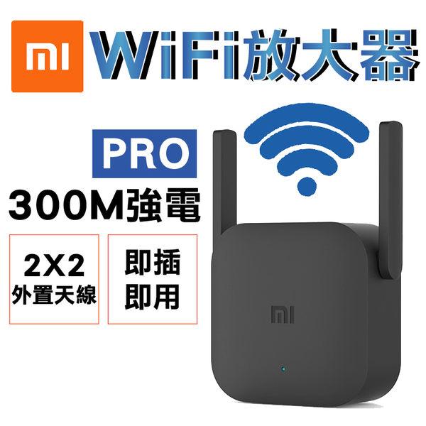 奇膜包膜 原廠正品 小米 WiFi 放大器Pro 訊號 信號 增強 路由器 中繼 2天線