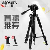旅行三腳架單反微單相機腳架攝影架便攜三角架手機直播支架FA