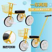 玩具車 日本兒童三輪車腳踏車2/5歲寶寶簡易腳蹬車復古式自行單車玩具車 YXS『小宅妮時尚』