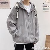 夏季戶外運動外套男超薄透氣港風純色防曬衣正韓流衣服-Ballet朵朵