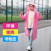 兒童雨衣外套長款全身雨披小孩小帶書包位