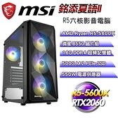 【南紡購物中心】微星平台【銘添夏語】(R5-5600X/500G SSD/RTX2060/16G D4/550W)