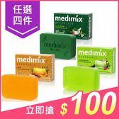 【任4入$100】印度MEDIMIX 綠寶石皇室藥草浴 美肌皂125g【小三美日】