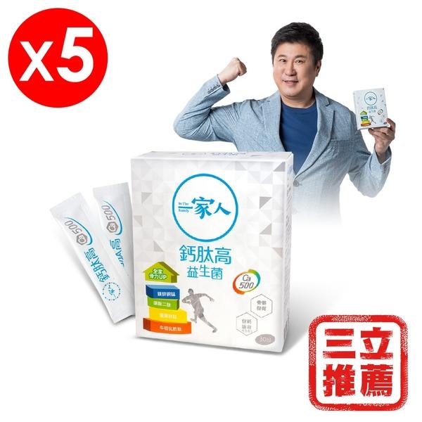 一家人鈣肽高益生菌(五盒)-電電購