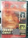 挖寶二手片-P17-098-正版DVD-其他【神秘中國5:仁慈樂土】-(直購價)