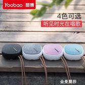 yoobao/羽博 q樂藍芽音響迷你無線超重低音戶外小鋼炮 金曼麗莎