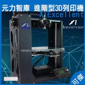 元力智庫 X1Excellent 家用進階型 X1E 3D列印機 3D列表機 列印機 採用輕量化5系與6系鋁板