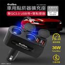 [哈GAME族]免運費 可刷卡●雙USB埠+雙點菸孔●aibo AB431Q3 QC3.0多角度車用充電器 支援QC3.0快充