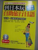 【書寶二手書T1/語言學習_OLV】到日本玩-自助旅行日語-不會日文,也能玩瘋日本_朱讌欣