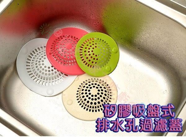 矽膠 毛髮過濾蓋 排水孔過濾網 廚房 浴室 阻塞 水槽 頭髮 菜渣 地漏 防堵塞 排水口 廚餘 毛髮