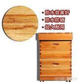 杉木蜂箱 中意蜂十框煮蠟雙層高箱帶繼箱 標準養蜂浸蠟蜜蜂箱 檸檬衣舎