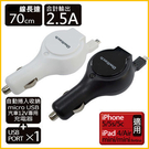 {光華成功NO.1}【日本owltech-kuboq】車充 2.5A Micro USB捲線0.7m+USB*1  喔!看呢來