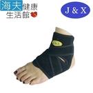 佳新 肢體裝具(未滅菌)【海夫健康生活館】佳新醫療 彈簧護踝(JXAS-001)