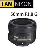 名揚數位 (一次付清) Nikon AF-S NIKKOR 50mm F1.8 G 50mm F1.8G 大光圈 平輸 保固一年