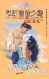 二手書博民逛書店 《彩虹旅館之戀》 R2Y ISBN:9578083319│張彬彬