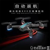 無人機無人機航拍高清專業智慧超長續航飛行器四軸遙控直升飛機航模LX愛麗絲