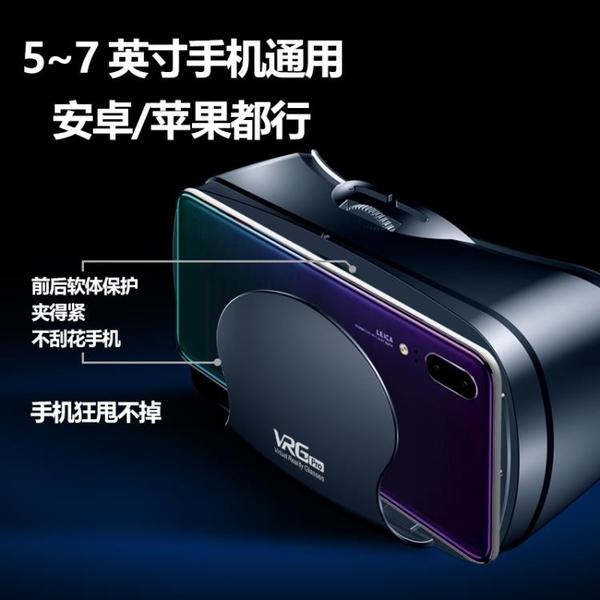 (快出)VR眼鏡 手機專用頭戴式虛擬現實立體3D電影體感遊戲