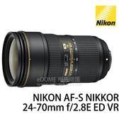 NIKON AF-S 24-70mm F2.8 E ED VR 贈2000元禮券 活動再折5千 (24期0利率 免運 公司貨) 防手震 風景人像鏡 f2.8E