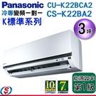 【信源】3坪~【Panasonic冷專變頻一對一】CS-K22BA2+CU-K22BCA2 (含標準安裝)