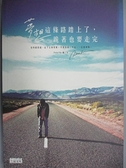 【書寶二手書T2/旅遊_FTU】夢想這條路踏上了,跪著也要走完_Peter Su