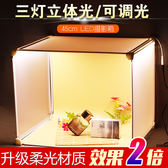 迷你小型攝影棚 拍照道具簡易攝影棚拍照燈箱 拍照箱柔光箱攝影箱HL