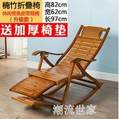 折疊椅躺椅成人家用竹搖椅老人午休椅靠椅實木搖搖椅逍遙椅睡椅MBS『潮流世家』