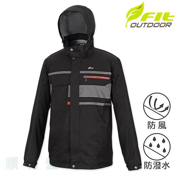 維特FIT 男款輕量防風防潑水保暖外套  IW1301 經典黑防風外套 休閒外套 薄外套 OUTDOOR NICE