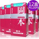 OKAMOTO 岡本衛生套 輕薄貼身型 保險套 12盒 (共120片)【DDBS】