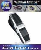 車之嚴選 cars_go 汽車用品【EC-160】日本SEIKO 遮陽板夾式 360度迴轉 鍍鉻CARBON碳纖紋眼鏡架