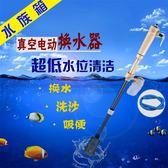 電動魚缸換水器洗沙器吸便器魚缸清潔工具全自動抽水換水一體機 酷動3C城 igo
