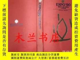 二手書博民逛書店日本日文原版書罕見國際花と緑の博覽會 公式記錄 EXPO 90