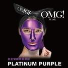 OMG! 鉑金緊緻紫面膜組 泡泡/撕拉面膜/保濕精華