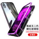 亮劍 萬磁王 iPhone 蘋果 11 Pro x xr xs Max 三星 S8 S9 Note8 Note9 Plus 手機殼 金屬 玻璃殼 保護套 玻璃背板