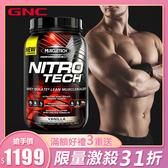 【GNC健安喜 】下殺31折 高蛋白 耐如鐵飲品 2磅